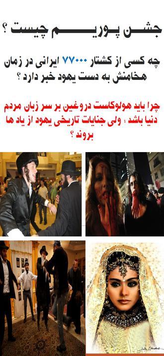 ویژه نامه هولوکاست ایرانی (آیا واقعه کشتار 75,800 نفر از ایرانیان واقعیت دارد ؟) - بخش سوم