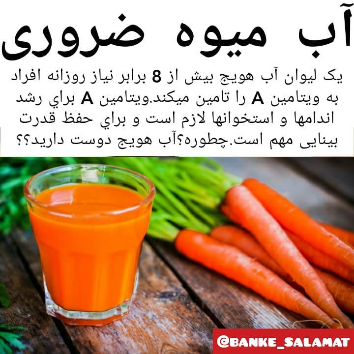 خواص اب هویج آبمیوه ضروری برای همه