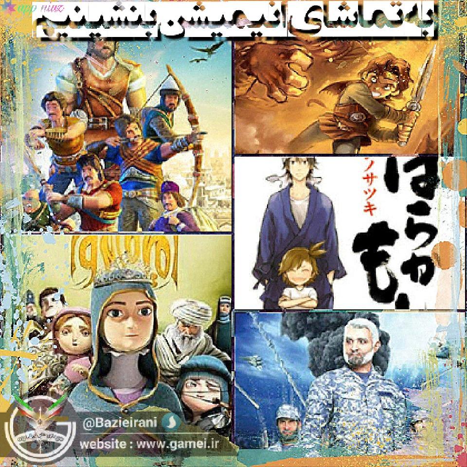 انیمیشنهای ایرانی