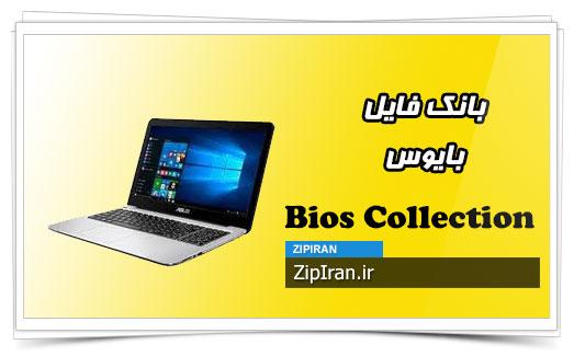 دانلود فایل بایوس لپ تاپ Asus X556UB
