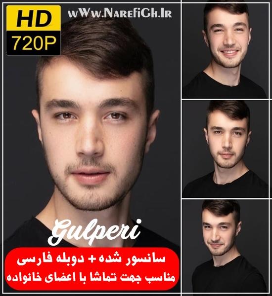 دانلود رایگان سریال گلپری دوبله فارسی با کیفیت HD720P (نسخه دوساعته)