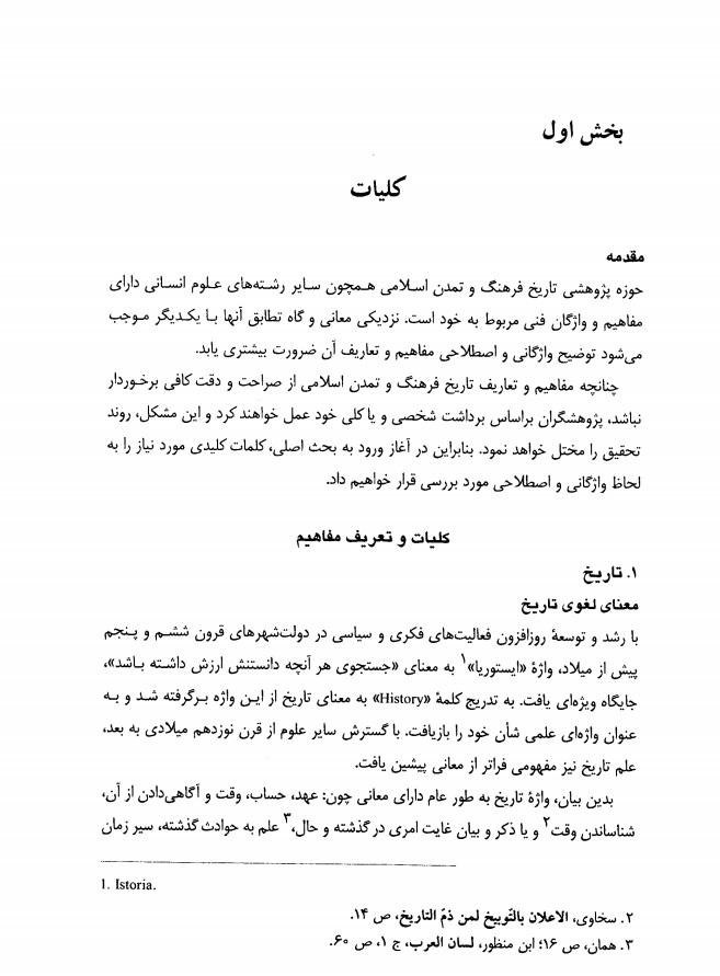 دانلود رایگان کتاب تاریخ فرهنگ و تمدن اسلامی دکتر فاطمه جان احمدی pdf