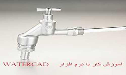 آموزش نرم افزار watercad