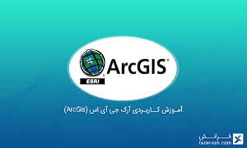 دانلود فیلم آموزشی ArcGIS(بخش سوم)