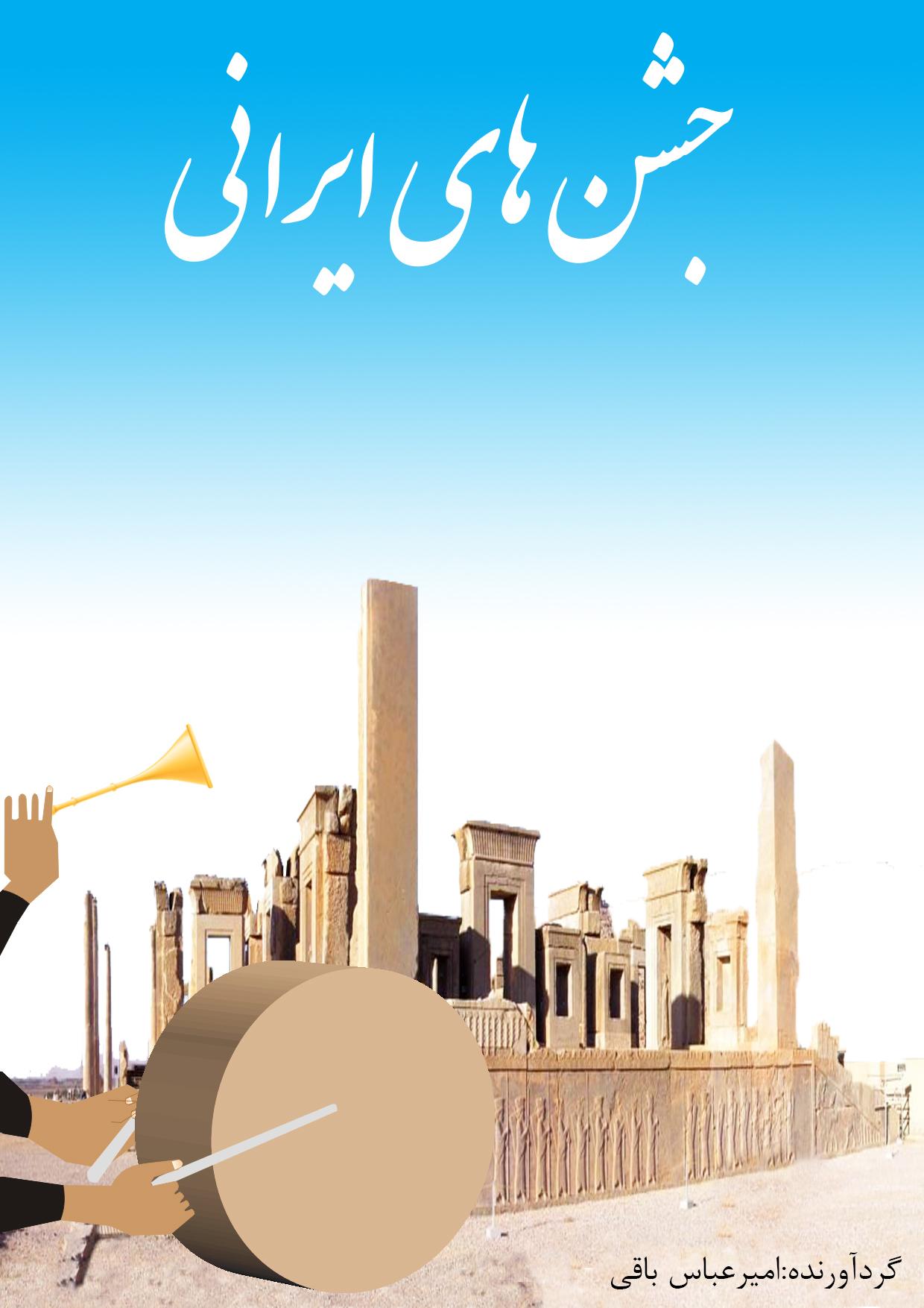 کتاب الکترونیکی(E-Book)جشن های ایرانی در مورد جشن های قدیمی ایرانی که اکنون از یاد رفته اند