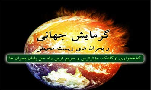 گرمایش جهانی و بحران های زیست محیطی