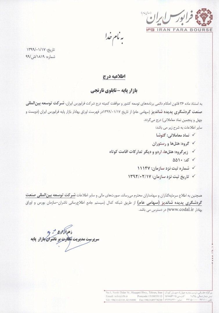 مدیرعامل گروه شرکتهای پدیده شاندیز: درج نماد پدیده(گتوشا) در بازار فرابورس ایران