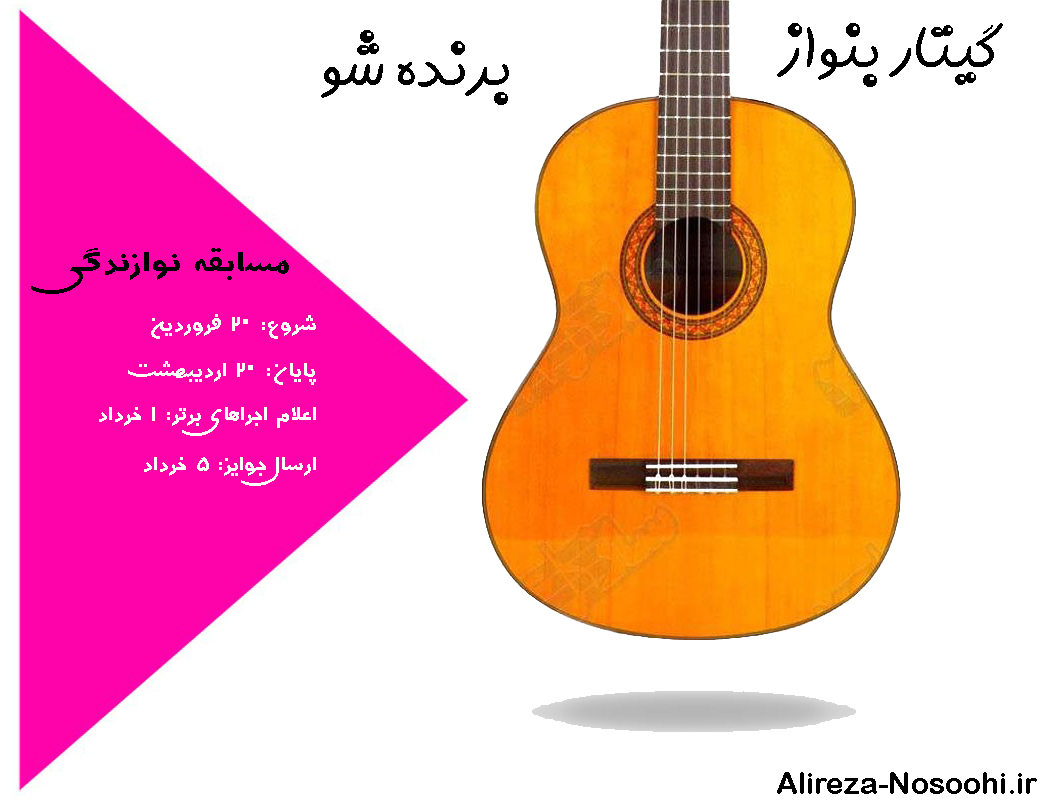مسابقه بزرگ نوازندگی گیتار 99