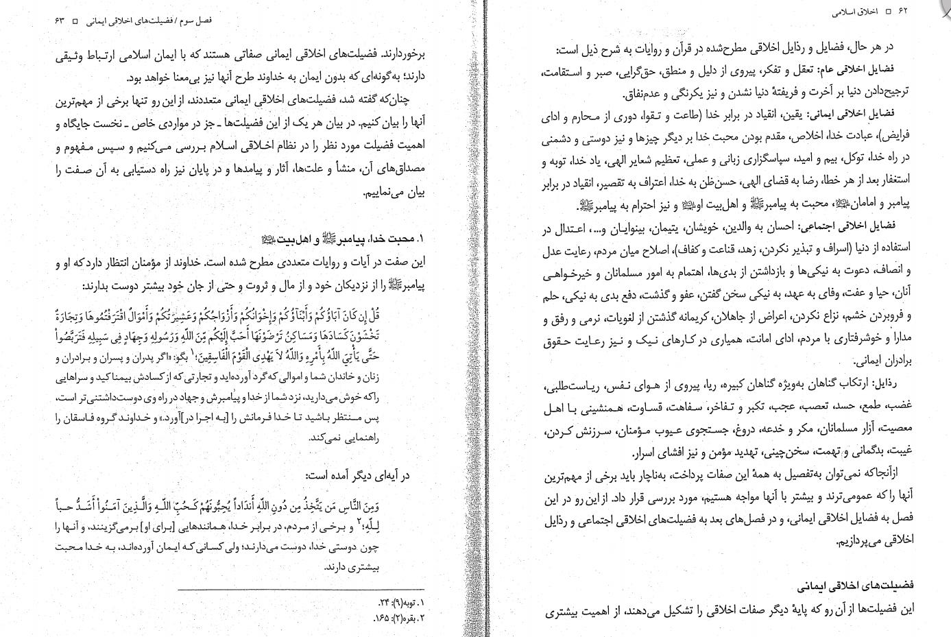 دانلود کتاب اخلاق اسلامی محمد داودی pdf + خلاصه و نمونه سوالات تستی با جواب رایگان داوودی جزوه