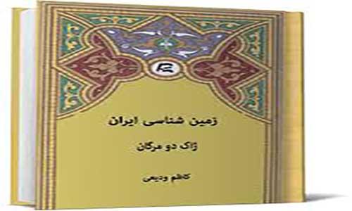 دانلود کتاب زمین شناسی ایران