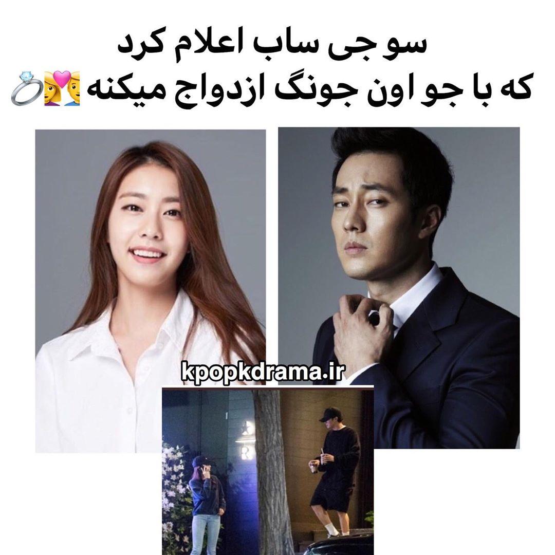 ازدواج سو جي ساب با جو اون جونگ