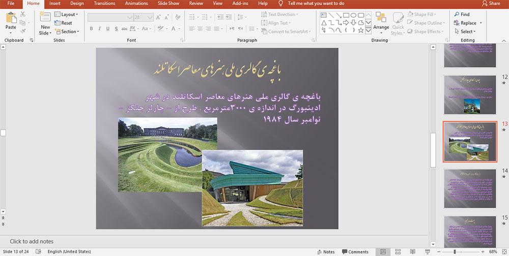 پروژه آشنایی با معماری جهان