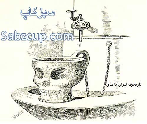تاریخچه ی لیوان کاغذی