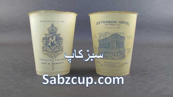 لیوان کاغذی در گذشته