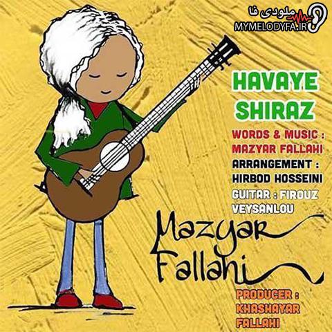 دانلود آهنگ جدید مازیار فلاحی بنام هوای شیراز با بالاترین کیفیت