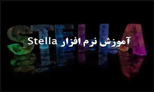 مدل سازي آلودگی هوای خودروها بانرم افزار Stella