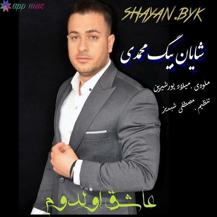http://s10.picofile.com/file/8393522242/20Shayan_Begmohammadi_Ashig_Oldum.jpg