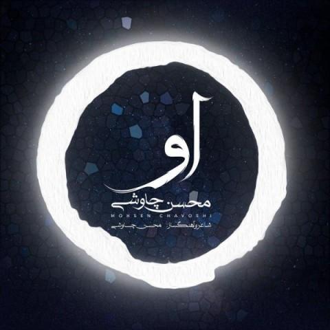 دانلود آهنگ او از محسن چاوشی