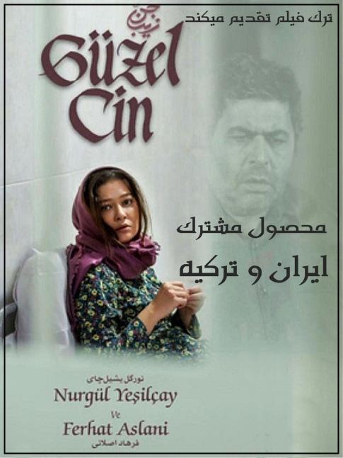 دانلود رایگان فیلم ترکی و ایرانی جن زیبا با کیفیت UltraHD