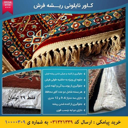خرید پیامکی کاور نایلونی ریشه فرش Carpet Root Cover