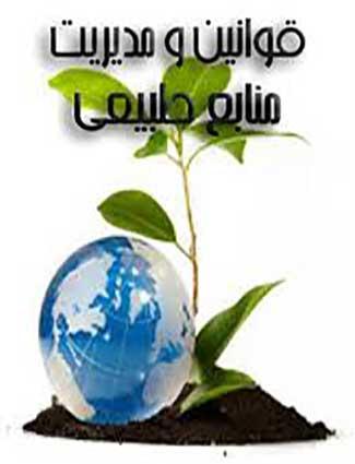 قوانین مدیریت منابع طبیعی
