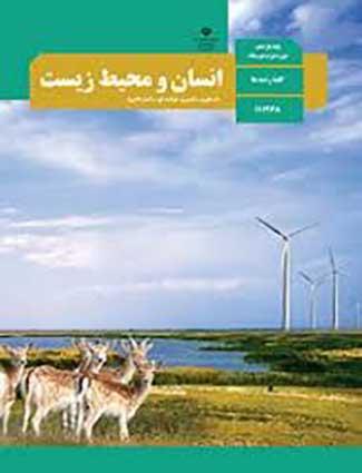 دانلود کتاب انسان و محیط زیست پایه یازدهم