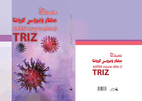 http://s10.picofile.com/file/8394200276/corona_triz_book1.png