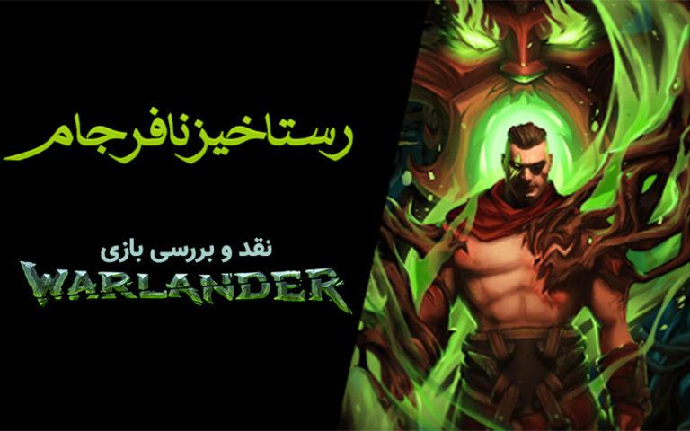 نقد و بررسی بازی Warlander