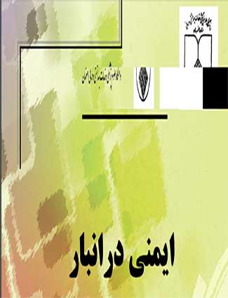 کتاب ایمنی در انبار