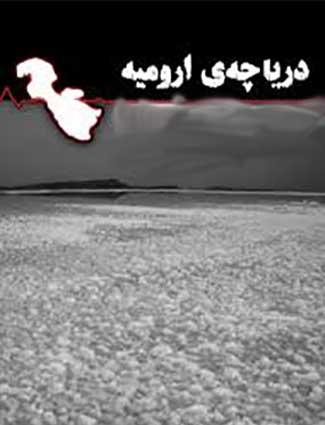 دانلود کتاب دریاچه ارومیه