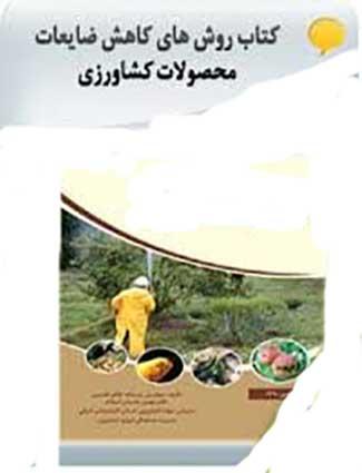 دانلود کتاب روش های کاهش ضایعات کشاورزی