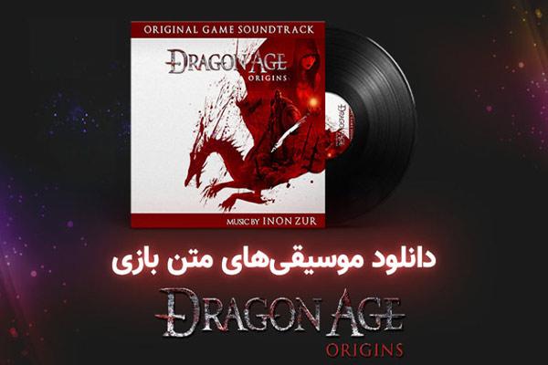 دانلود موسیقی بازی Dragon Age: Origins