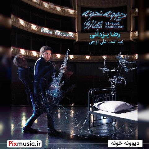 دانلود آلبوم دیوونه خونه مجازی از رضا یزدانی
