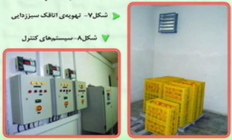 سیستم های کنترل اتاق سبززدایی مرکبات