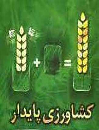 دانلود کتاب کشاورزی پایدار
