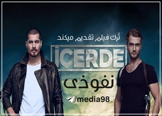 دانلود سریال ترکی نفوذی Icerde با زیرنویس فارسی