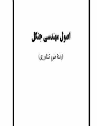 دانلود کتاب مهندسی جنگل