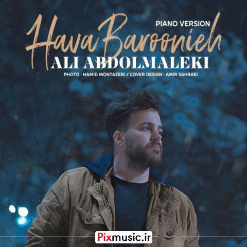 دانلود ورژن جدید آهنگ هوا بارونیه از علی عبدالمالکی