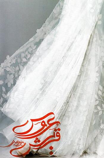عروس قریش
