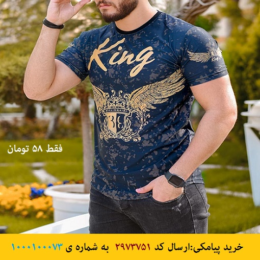 تیشرت مردانه مدل King