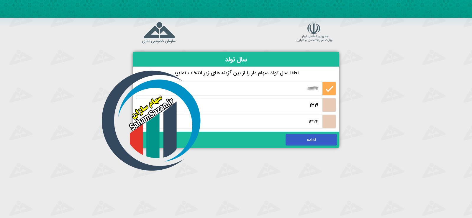 سهام عدالت ایرانیان