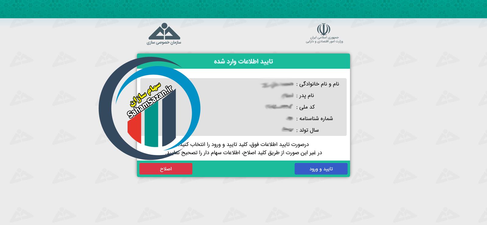 تایید اطلاعات در سامانه سهام عدالت ایرانیان