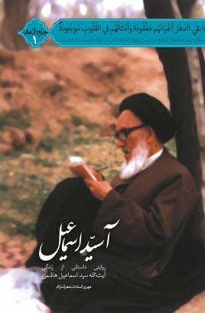 آ سید اسماعیل