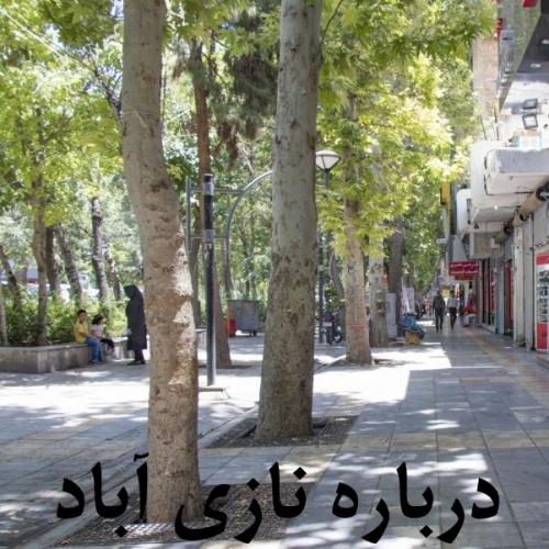 نازی آباد، محله لاکچری جنوب تهران
