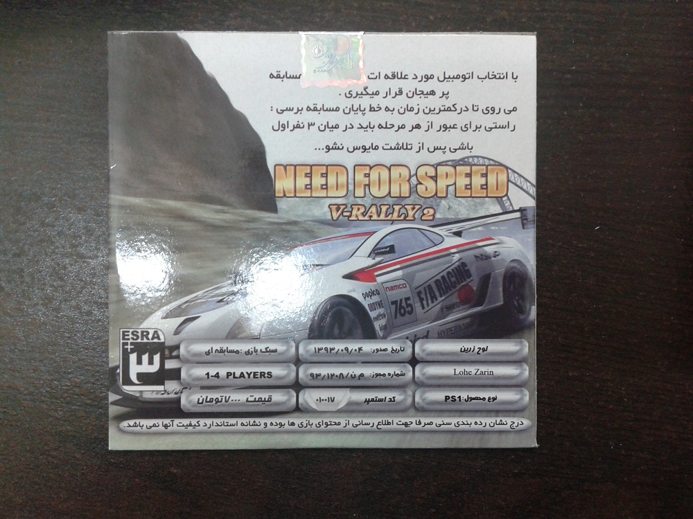Need For Speed V-Rally 2 PS1 need for speed v-rally 2 ps1 Need For Speed V-Rally 2 PS1 Need For Speed V Rally 2 PS1