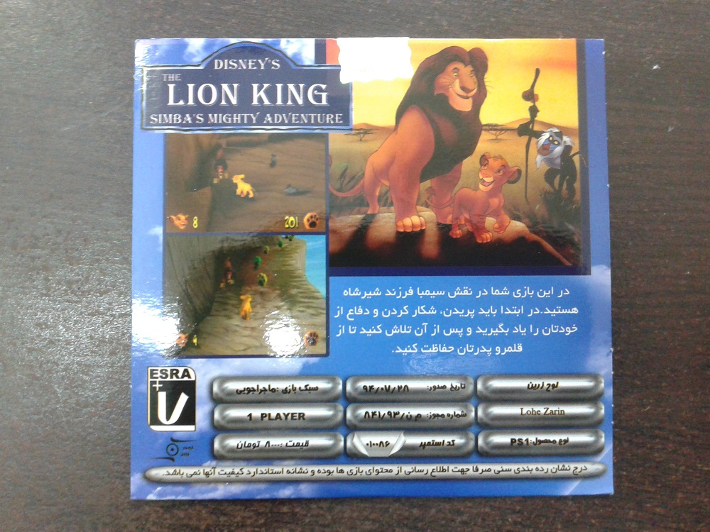 The Lion King Simba's Mighty Adventure PS1 the lion king simba's mighty adventure ps1 The Lion King Simba's Mighty Adventure PS1 The Lion King Simba s Mighty Adventure PS1