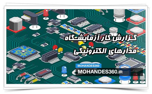 گزارش کار آزمایشگاه مدارهای الکترونیکی