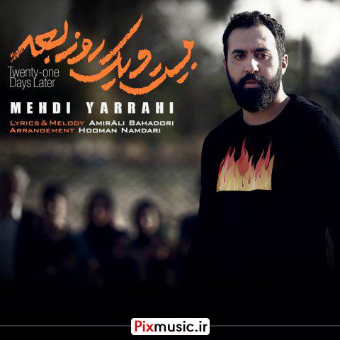 دانلود آهنگ بیست و یک روز بعد از مهدی یراحی