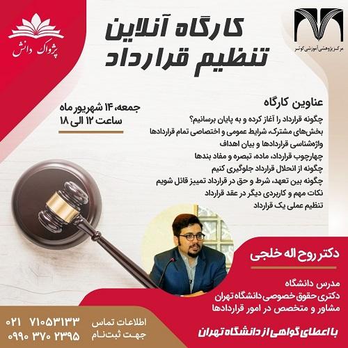 قرارداد؛ خلجی؛ قراردادنویسی؛ دانشگاه تهران؛ حقوق قراردادها
