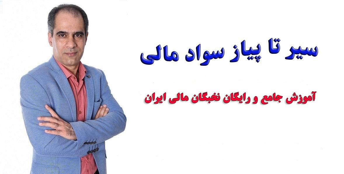 سایت تخصصی سواد مالی | سایت مسعودی پور